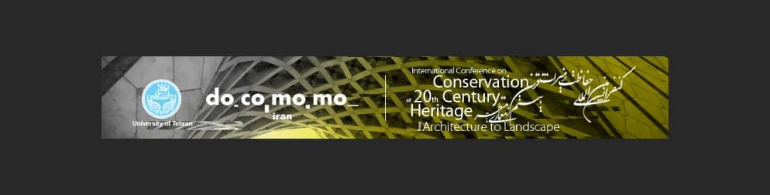 کنفرانس بین المللی حفاظت از میراث قرن بیستم؛ از معماری تا منظر برگزار شد.